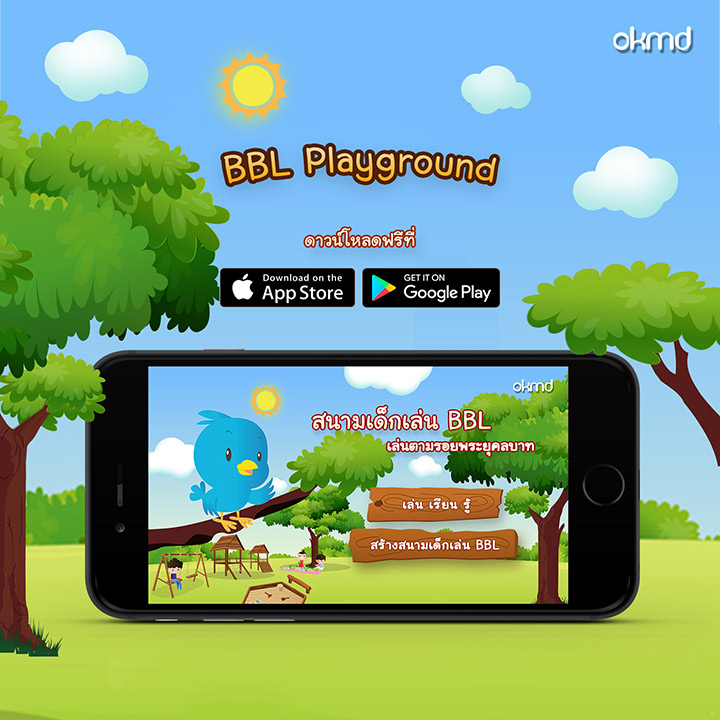 promote-bbl-playground