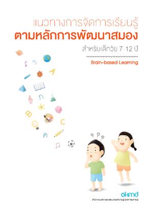 แนวทางการจัดการเรียนรู้ตามหลักการพัฒนาสมอง สำหรับเด็กวัย 7-12 ปี