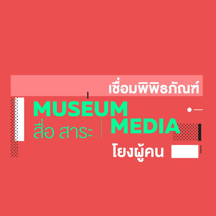 ASEAN Museum Forum 2018 | Museum Media: Connecting Museums, Converging People สื่อ สาระ เชื่อมพิพิธภัณฑ์ โยงผู้คน