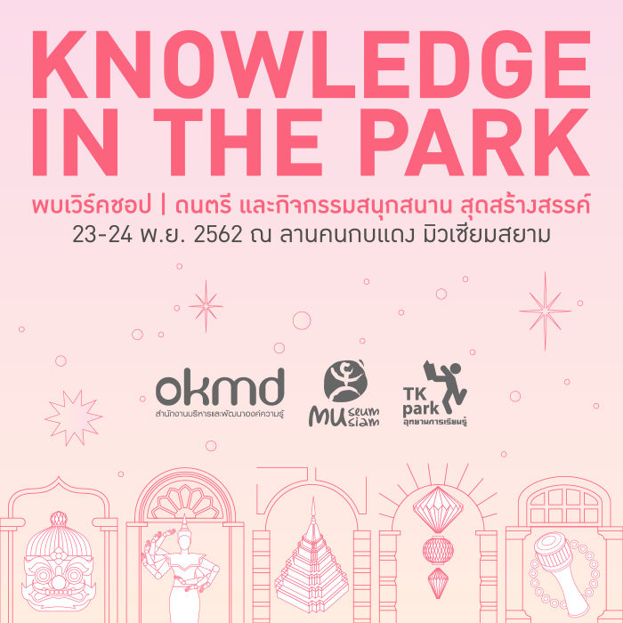 Knowledge in the (Museum's) Park