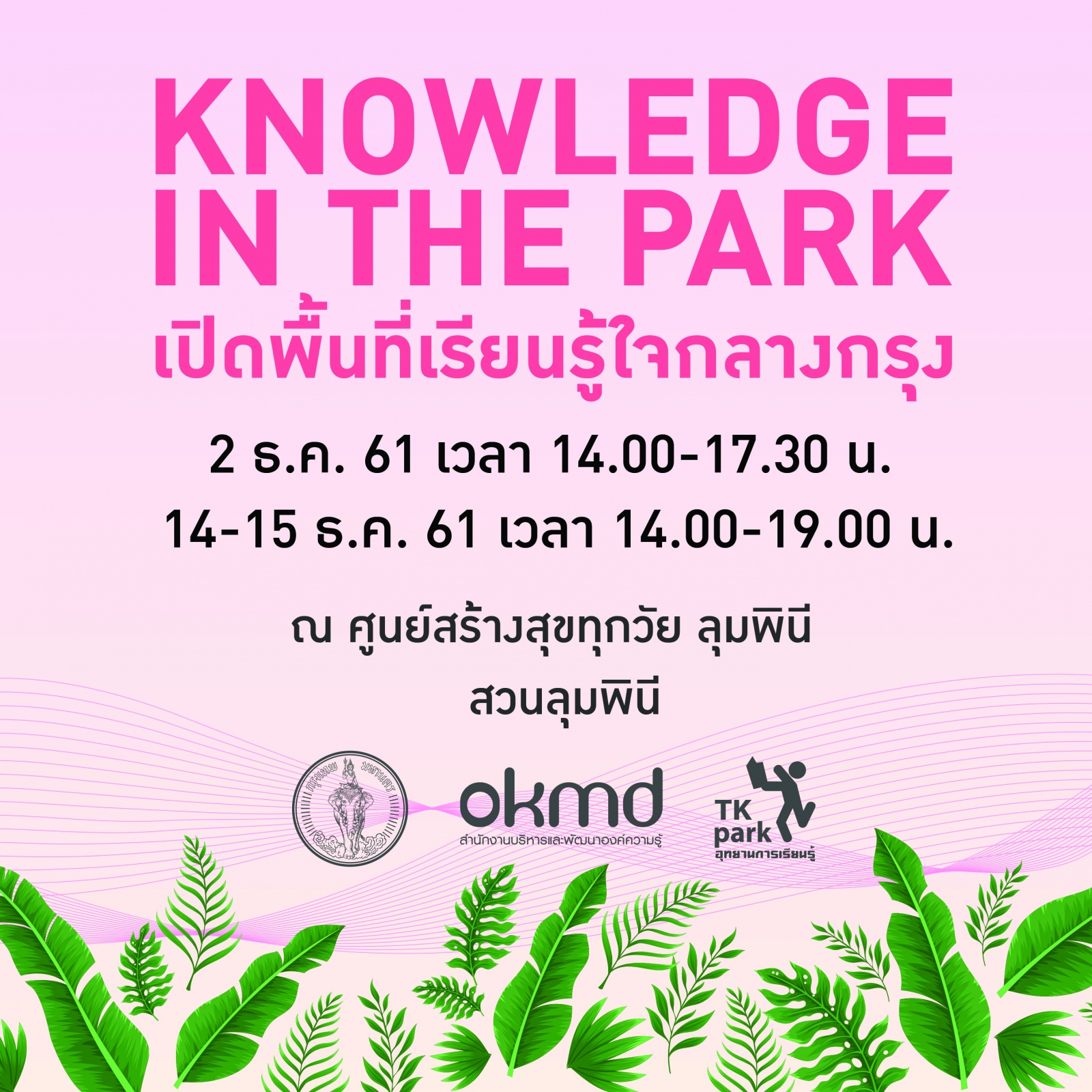Knowledge in the Park