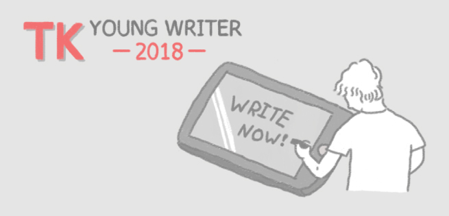 TK Young Writer 2018 : WRITE NOW!