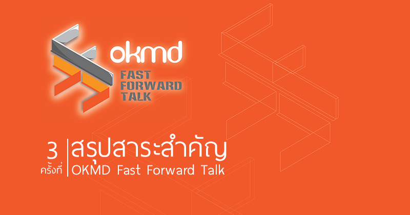 VDO clip | OKMD Fast Forward Talk ครั้งที่ 3