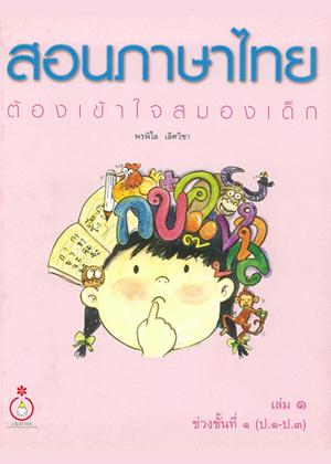 สอนภาษาไทยต้องเข้าใจสมองเด็ก เล่ม 1