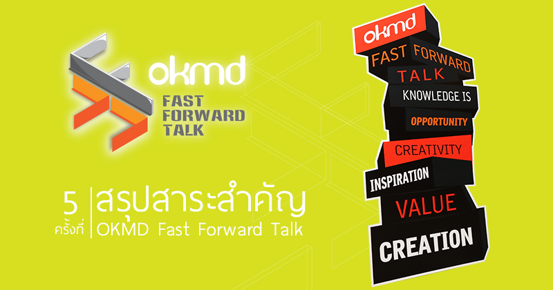 VDO clip | OKMD Fast Forward Talk ครั้งที่ 5