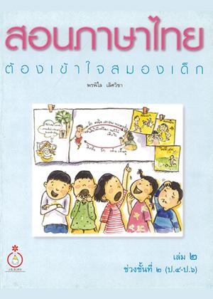 สอนภาษาไทยต้องเข้าใจสมองเด็ก เล่ม 2
