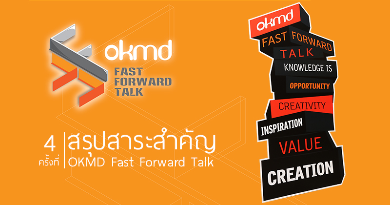 VDO clip | OKMD Fast Forward Talk ครั้งที่ 4