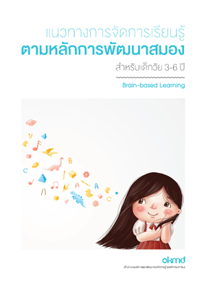 แนวทางการจัดการเรียนรู้ตามหลักการพัฒนาสมอง สำหรับเด็กวัย 3-6 ปี