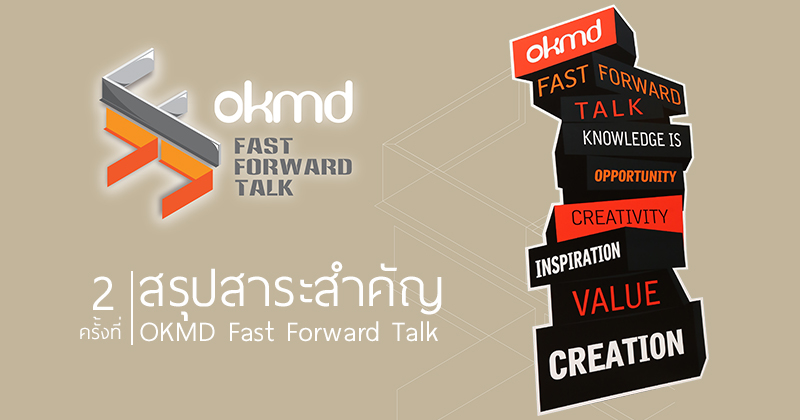 VDO clip | OKMD Fast Forward Talk ครั้งที่ 2
