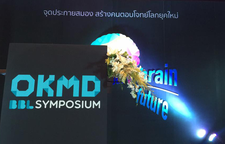 งานสัมมนาวิชาการ OKMD BBL Symposium: Inspire You Brain, Inspire Your Future