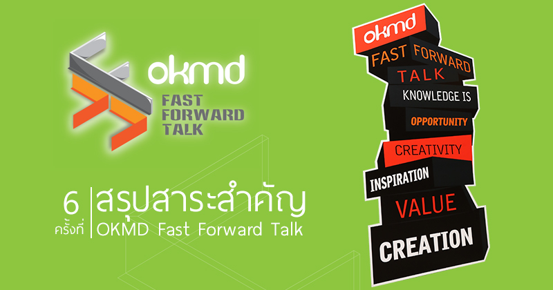VDO clip | OKMD Fast Forward Talk ครั้งที่ 6