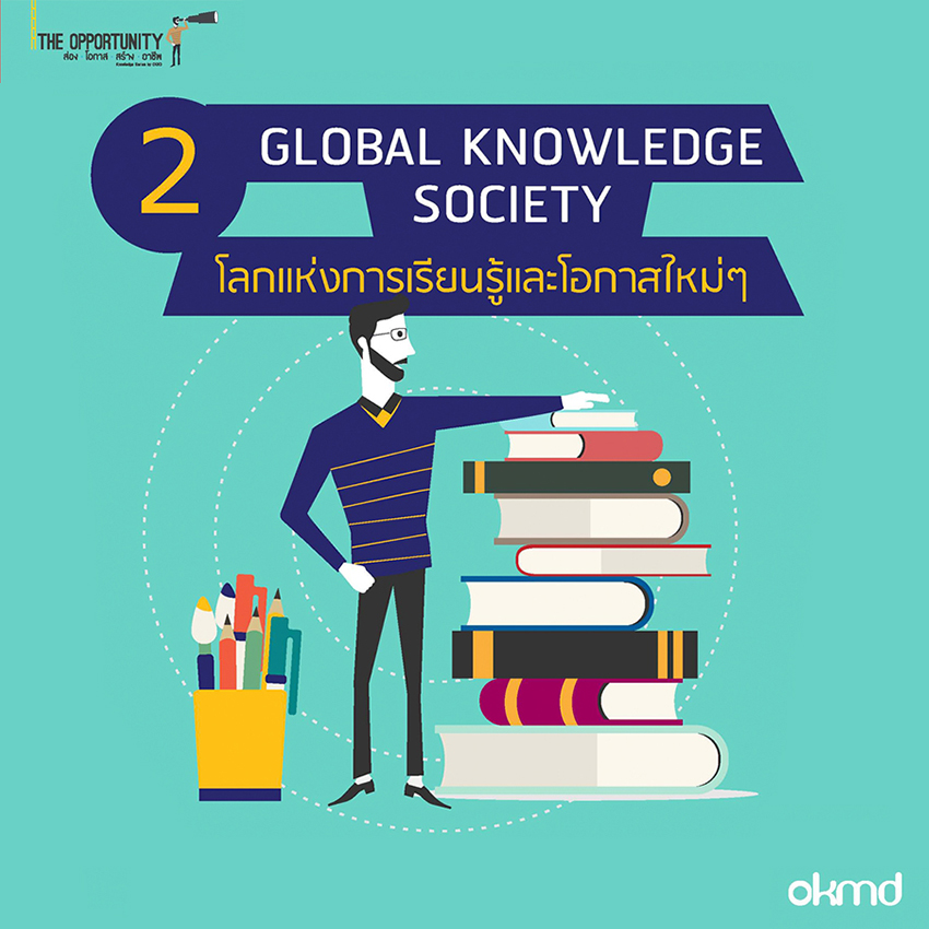 Global Knowledge Society
